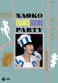 NAOKOTHANKSGIVINGPARTY(1998年)