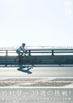 鈴村健一39歳の挑戦!富士山 大阪390キロ生涯現役チャリンコの旅