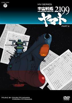 MVSERIES(ミュージックビデオシリーズ)宇宙戦艦ヤマト2199PART2【DVD】