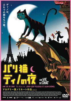 パリ猫ディノの夜(DVD)