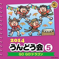 2014うんどう会(5)GOGO!ドラゴン