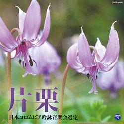 平成二十六年度(第五十回)日本コロムビア全国吟詠コンクール課題吟片栗