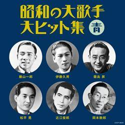 昭和の大歌手・大ヒット集(青)