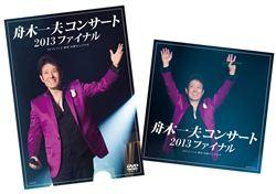 舟木一夫コンサート 2013ファイナル ライブDVD&CD