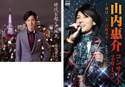 山内惠介 CD+DVDセット