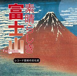 レコード芸術の文化史「素晴らしき富士山」