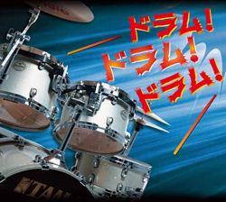 ドラム!ドラム!ドラム!