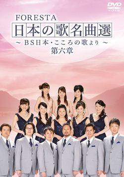 FORESTA 日本の歌名曲選 第六章