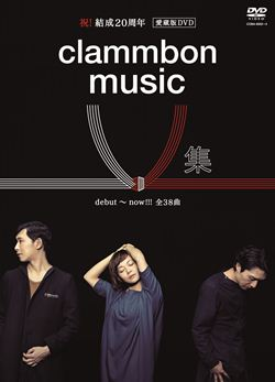 clammbon music V集(DVD)