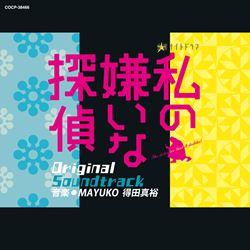 テレビ朝日系金曜ナイトドラマ私の嫌いな探偵オリジナルサウンドトラック