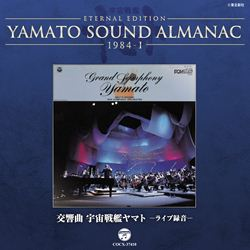 YAMATOSOUNDALMANAC1984-�T「交響曲宇宙戦艦ヤマトライブ」