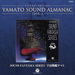 YAMATOSOUNDALMANAC1996-�T「SoundFantasia宇宙戦艦ヤマト」