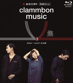 clammbon music V集(Blu-ray)