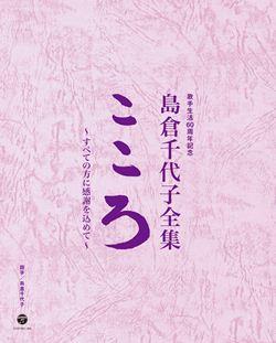 歌手生活60周年記念島倉千代子全集「こころ」 すべての方に感謝を込めて