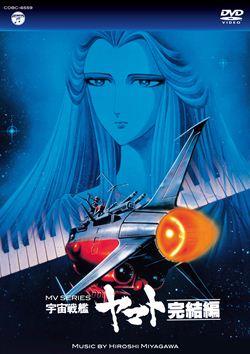 MVSERIES(ミュージックビデオシリーズ)宇宙戦艦ヤマト完結編【DVD】