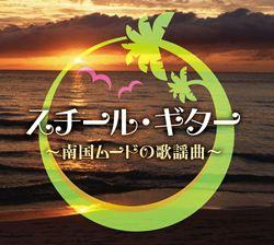 スチール・ギター 〜南国ムードの歌謡曲〜