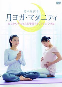 月ヨガ・マタニティ おなかの赤ちゃんと呼吸するリラックス・ヨガ