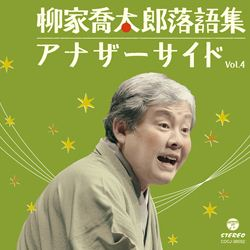 柳家喬太郎落語集〜アナザーサイドVol.4