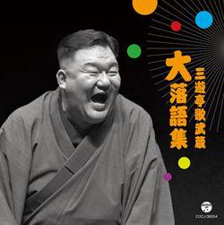 三遊亭歌武蔵大落語集壺算/死神
