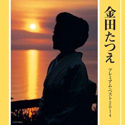 金田たつえプレミアム・ベスト2014