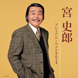 宮史郎プレミアム・ベスト2014