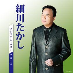 細川たかしプレミアム・ベスト2014