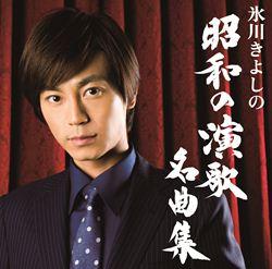 【初回完全限定スペシャル盤】氷川きよしの昭和の演歌名曲集