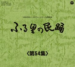 ふる里の民踊第54集
