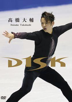 高橋大輔 D1SK