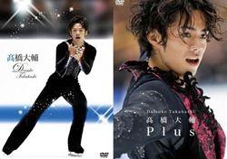 高橋大輔DVDセット