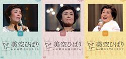 美空ひばり NHKビッグショー