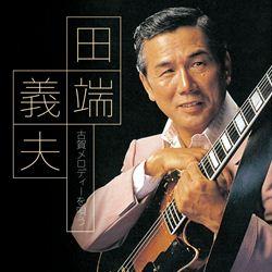 田端義夫 古賀メロディーを唄う