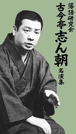 落語研究会 古今亭志ん朝名演集