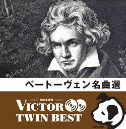 ベートーヴェン名曲選