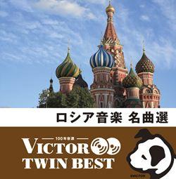 ロシア音楽名曲選