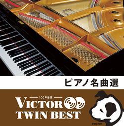 ピアノ名曲選