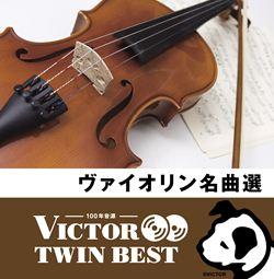 ヴァイオリン名曲選