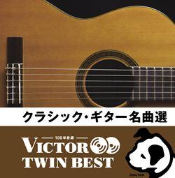 クラシック・ギター名曲選