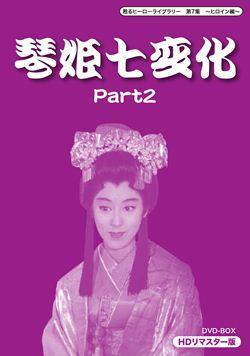 琴姫七変化 HDリマスターDVD-BOX Part2