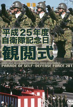平成25年度 自衛隊観閲式