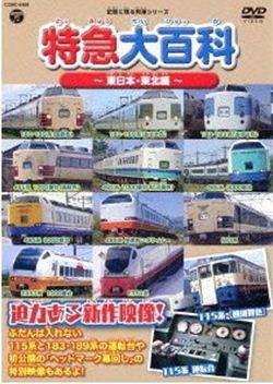 記憶に残る列車シリーズ 特急大百科 東日本・東北編