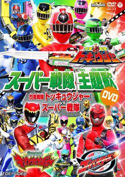 スーパー戦隊主題歌DVD烈車戦隊トッキュウジャーVSスーパー戦隊