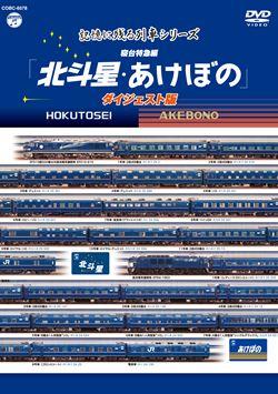 記憶に残る列車シリーズ 寝台特急編 北斗星・あけぼの ダイジェスト版