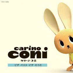 テレビアニメーション「カリーノ・コニ」主題歌ピザパスタピザのうた