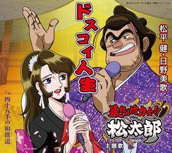 テレビ朝日「暴れん坊力士!!松太郎」主題歌ドスコイ人生