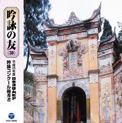 吟詠の友(30)平成25年度日本コロムビア吟詠コンクール優秀者