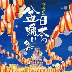 決定盤日本の盆おどり集