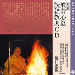 <新装盤>般若心経・読経教則CD誰でも般若心経が唱えられる!