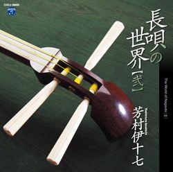 芳村伊十七長唄の世界〔弐〕