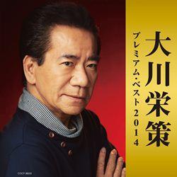 大川栄策プレミアム・ベスト2014